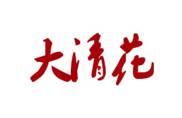 大清花面馆