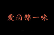 爱尚锦一味火锅加盟