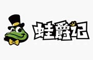 蛙爵记干锅