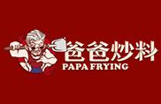 爸爸炒料牛排老火锅