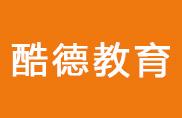 贵阳酷德裱花蛋糕西点培训学校