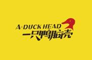 一只鸭脑壳卤味加盟