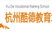 杭州酷德裱花蛋糕西点培训学校