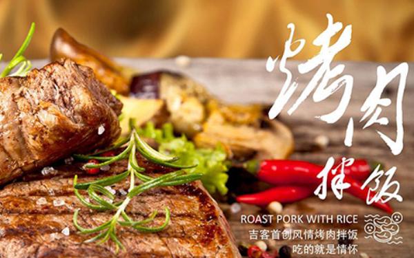 快吉客中式快餐