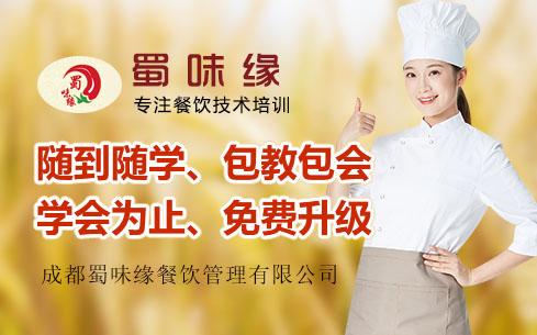 成都蜀味缘餐饮技能培训学校