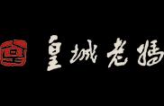 皇城老妈火锅加盟