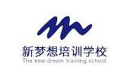 新梦想职业技能培训学校