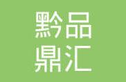 贵州黔品鼎美食培训机构