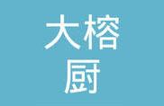 成都御丰大榕厨餐饮培训学校
