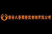 久香园餐饮培训学校