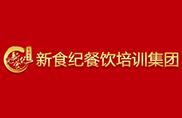 南京新食纪餐饮培训中心