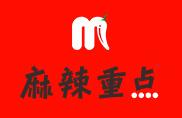 麻辣重点火锅加盟