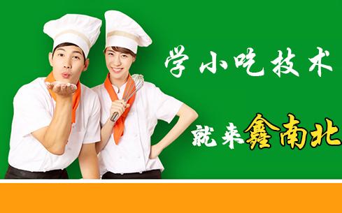 鑫南北餐饮培训