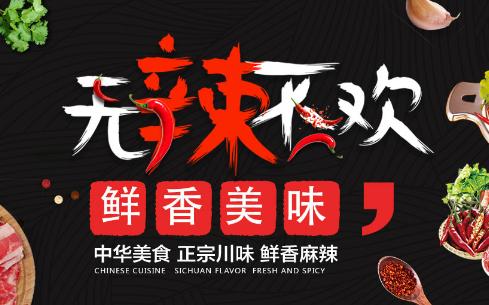 正巴蜀餐饮培训中心