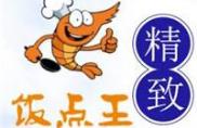 饭点王海鲜炒饭