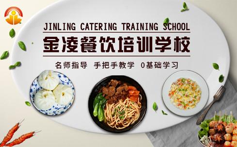 金凌美食餐饮培训学校