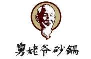舅姥爷砂锅加盟