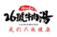26号牛肉汤