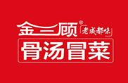 金三顾冒菜