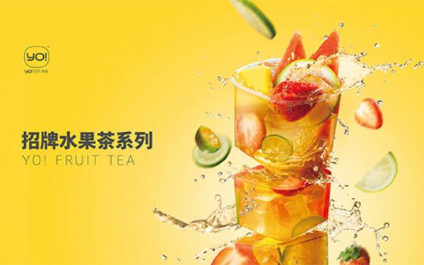 YO!TEA有茶