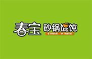 春宝砂锅馄饨