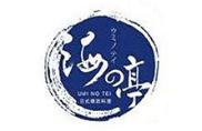 海之亭日本料理