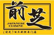 前芝日本料理