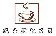 奶茶经纪公司