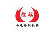 杭州煌旗小》吃培训中心