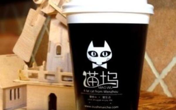 猫坞欧式奶茶