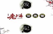 发记老上海