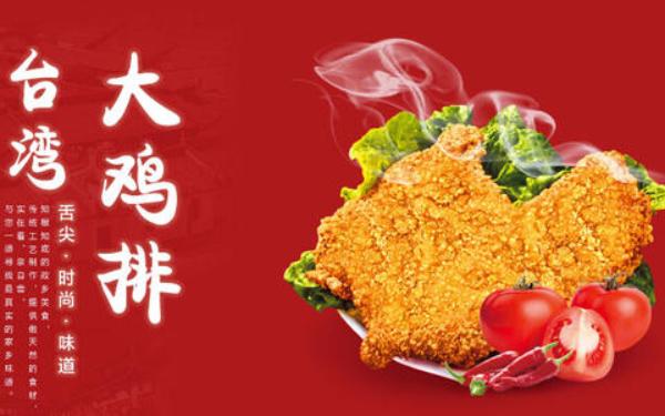 台湾大鸡排