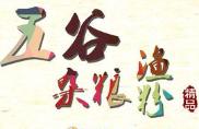 俏南湖五谷杂粮鱼粉