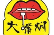 大嘴焖三汁焖锅