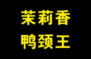 茉莉香鸭颈王