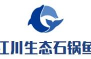 江川生态石锅鱼