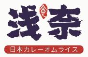 浅奈の日式咖喱蛋包饭