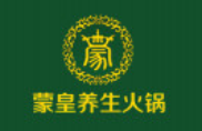 蒙皇养生火锅