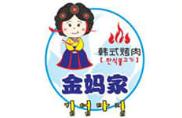 金妈家韩式烤肉