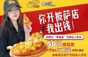 尊宝宝披萨