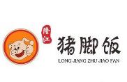 郑记隆江猪脚饭