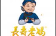 长寿老妈砂锅串串