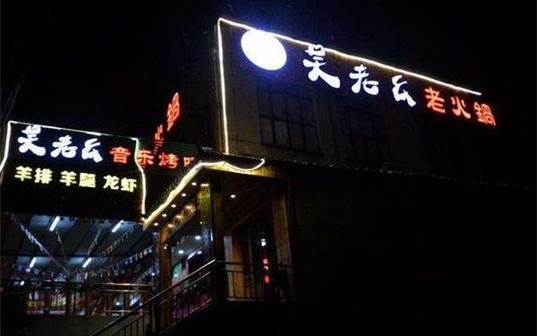 吴老幺火锅