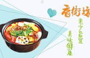 香街坊冒菜