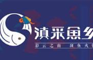 滇采鱼乡火锅