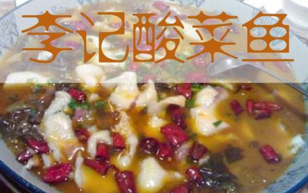 李记酸菜鱼