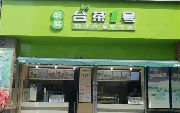 昕辉台茶1号