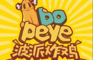 Bopeye波派炸鸡