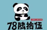 78陆拾伍串串香