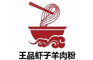 王品虾子羊肉粉